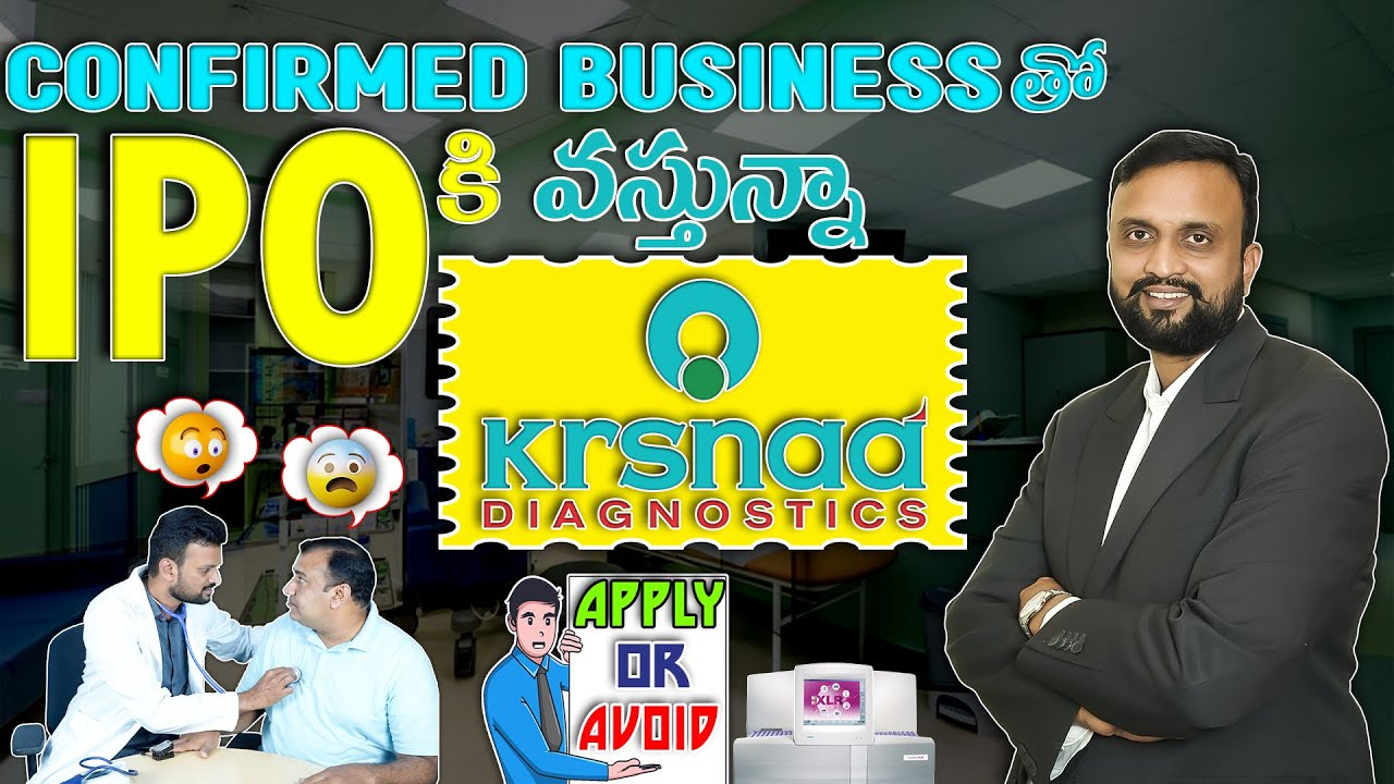 Confirmed Business తో IPOకి వస్తున్న Krsnaa Diagnostics   Listing gains   Apply/Avoid