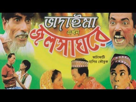 Vadaima Ekhon JolshaGhore - New Bangla Comedy 2017   Original Video   Music Heaven