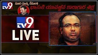 Maddelacheruvu Suri Murder Case LIVE || Nampally Court - TV9