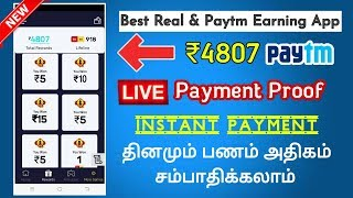 Best Real & Paytm CaSh Earning app 2020 || ₹4807 live Payment proof || Earn money online App tamil