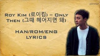 Roy Kim (로이킴) – Only Then (그때 헤어지면 돼) Han/Rom/Eng lyrics - Stafaband