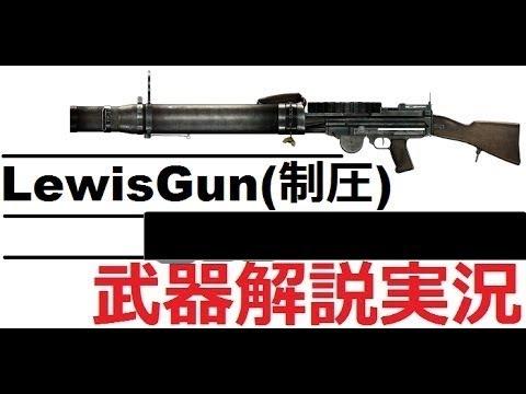 【BF1】Lewis Gun(制圧)を武器解説実況【KUN】