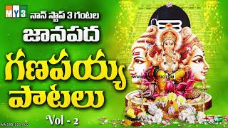 NON STOP 3 HOURS MOST POPULAR GANESH SONGS - NON STOP 3 HOURS GANAPAYYA PATALU - VINAYAKA SONGS