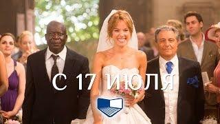 «Безумная свадьба» — фильм в СИНЕМА ПАРК
