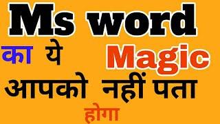 Magic trick of ms word | ms word ka magic