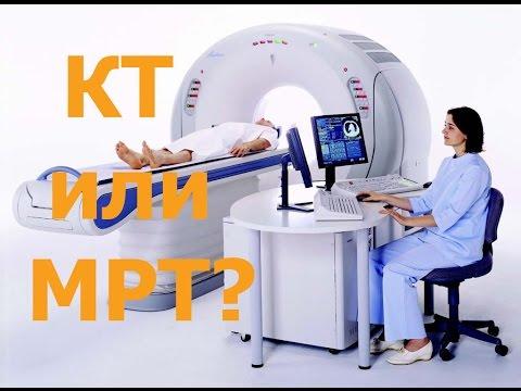Чем отличается КТ от МРТ?