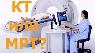Чем отличается КТ от МРТ?(В этом видео наши рентгенологи расскажут вам об отличиях компьютерной и магниторезонансной томографии...., 2016-07-30T07:06:59.000Z)