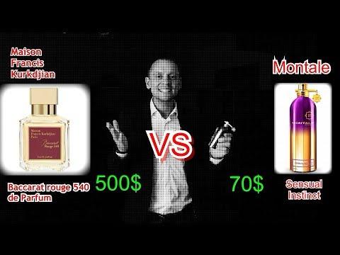 🔥500$🔥 за мужской парфюм❓ Montale Sensual Instinct Vs Maison Francis Kurkdjian Baccarat Rouge 540