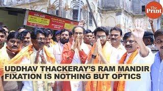 Uddhav Thackeray's Ram Mandir fixation is nothing but optics