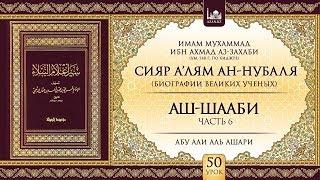 «Сияр а'лям ан-Нубаля» (биографии великих ученых). Урок 50. Аш-Шааби, часть 6 | azan.kz