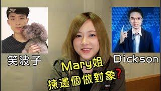 MARY姐篇 - 揀邊個做對象 - A OR B