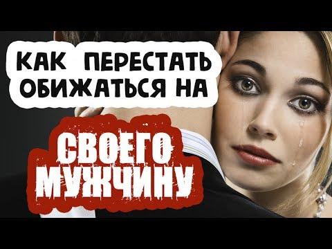 Как перестать обижаться на мужчину? Александр Ковальчук