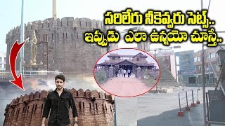 Sarileru Neekevvaru Movie Sets Exclusive Visuvals | Mahesh babu | Friday poster