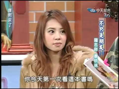 2005.03.14康熙來了完整版 不只是朋友-蔡依林、羅志祥