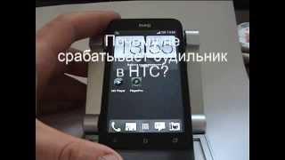 Проблема с будильником в смартфонах htc