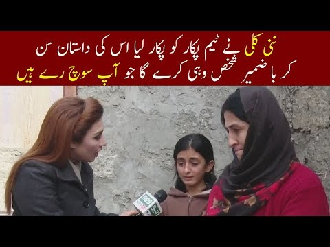 A Brave Effort by Anila Aslam | Pukar | 4 January 2018 \ Neo News