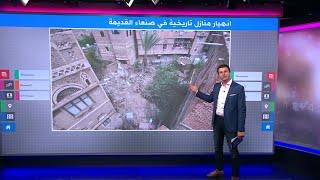 بيوت اليمن التاريخية في صنعاء تنهار من السيول العارمة