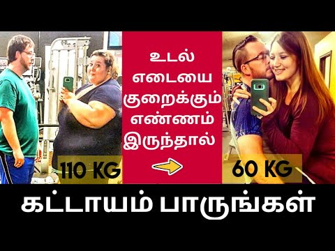 How To Lose Weight Fast in Tamil | Weight Loss Tips in Tamil | Weight Loss Diet