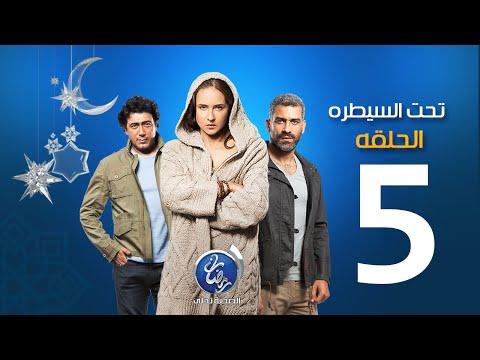 مسلسل تحت السيطرة - الحلقة الخامسة | Episode 05 - Ta7t El Saytara