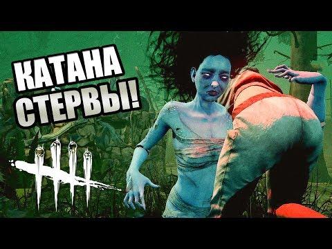 Dead by Daylight ► СТЕРВА С КАТАНОЙ!