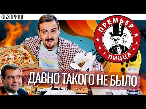 Доставка Премьер пицца | Это ребята меня удивили!