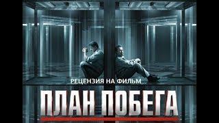 """Обзор фильма """"ПЛАН ПОБЕГА""""."""
