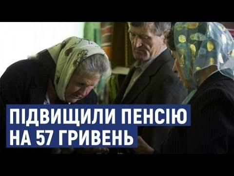 Суспільне Кропивницький: Пенсіонери з мінімальною пенсією отримуватимуть на 57 гривень більше