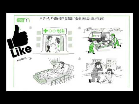 """NEW"" KOREAN TOPIK 2. 듣기(Part 6) 한국어능력시험 토픽 2."