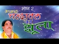 Aalha  Chandrawal Ka Jhula Part   चंद्रावल का झूला भाग 2  Surjan Chatanya  Trimurti Cassette