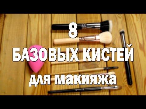 8 БАЗОВЫХ кистей для макияжа (набор для новичка) / ОЧИЩЕНИЕ / УХОД