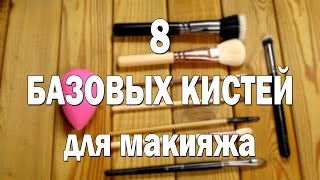 видео Минимальный набор кистей для ежедневного макияжа