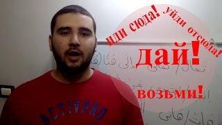 арабский язык для начинающих - как сказать? дай ,возьми, иди сюда, уйди отсюда по арабски! #21