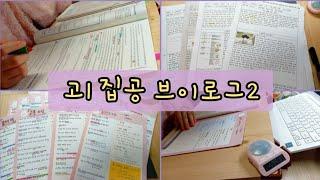고1 공부 브이로그 / 국어 매3문 필기 (+학교 수행