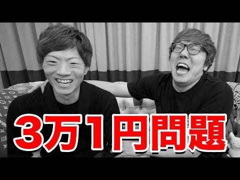 3万1円問題。