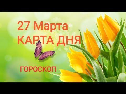 27 Марта КАРТА ДНЯ ТАРО ГОРОСКОП ГАДАНИЯ
