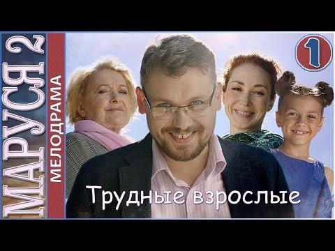 Маруся. Трудные взрослые (2019). 1 серия. Мелодрама, премьера