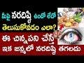 మీపై నరదిష్ఠి ఉందో లేదో తెలుసుకోవడం ఎలా?   Remedies of Nara Disti Nivarana   Nara Dishti Nivarana