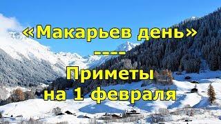 Приметы и поговорки на 1 февраля. Народный праздник «Макарьев день». Именины в этот день.