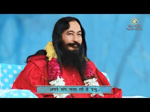 अपने संग चला लो हे प्रभु | DJJS Bhajan | Shri Ashutosh Maharaj Ji
