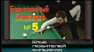 Безупречный Белозеров № 5  ♪♫♪ ● best shots ●