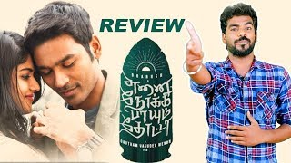 ENPT Movie Review – Bulb Review