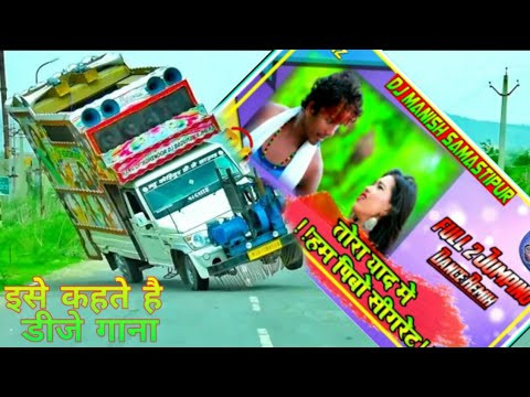 Tora Yaad Me Pibou Sikret Ge-Dj Maithili Remix Song Singer-Bansidhar Choudhary New(Dj Manish Spj)
