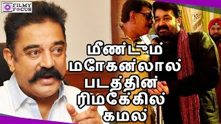 After Dhrishyam Kamal Hassan's Another Remake