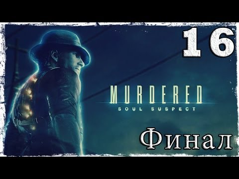 Смотреть прохождение игры Murdered: Soul Suspect. #16: Страшная правда. [ФИНАЛ]