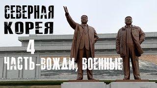 Северная Корея \ Часть 4  ВОЖДИ+ВОЕННЫЕ \ 2019