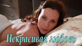 Некрасивая Любовь 2015 - русский трейлер (2015) Сериал фильм мелодрама