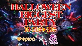 ナンポー presents 「HALLOWEEN BIGGEST PARTY in EPICA」 □開催期間 16...