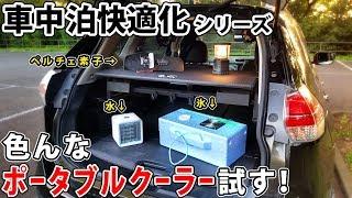 【車中泊快適化】色んなポータブルクーラーを試してみた!【効果はあるのか…?】