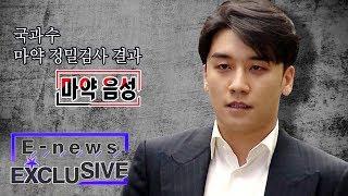 "Seungri ""I upset many people, and I disappointed many"" [E-news Exclusive Ep 100]"