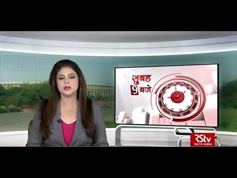 Hindi News Bulletin | हिंदी समाचार बुलेटिन – August 22, 2019 (9 am)